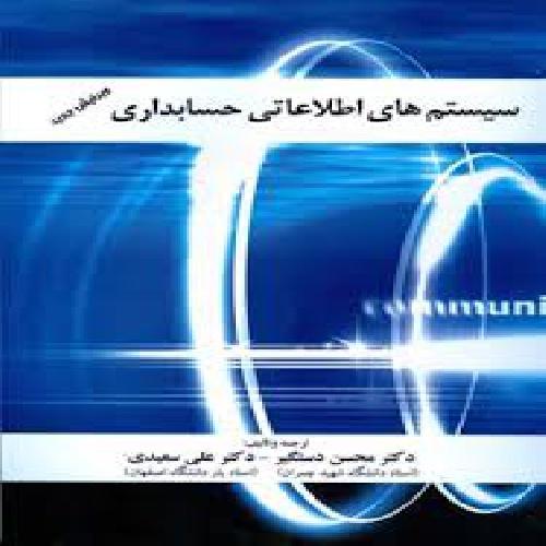 پاورپوینت فصل دوم کتاب سیستم های اطلاعاتی حسابداری دستگیر و سعیدی با موضوع سیستم های حسابداری مدیریت
