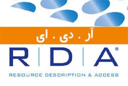 2052127 - پاورپوینت استاندارد توصیف و دسترسی به منابع اطلاعاتی